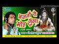 Download bhajano se moh looga - kishor babua baidhanath dham song 4 -  new hindi bhajan MP3 song and Music Video