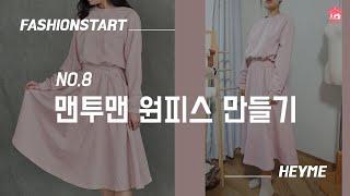 [패션스타트X혜이미] 맨투맨 원피스 만들기 | diy,…