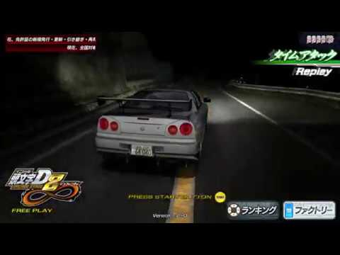 (PC 60FPS) Initial D Arcade Stage 8 ∞ Gameplay 頭文字D
