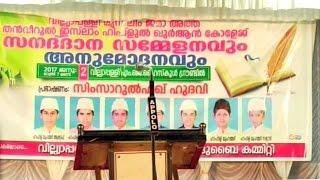 Villiappally Muslim Jama'ath Live from Villiappally Emjay V H S S Ground
