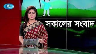 Rtv Sokaler Songbad | সকালের সংবাদ | ১৩ আগস্ট ২০১৯ | Bangla News
