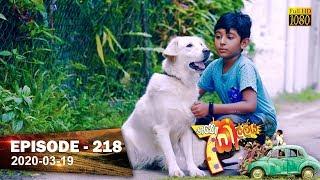 Hathe Kalliya | Episode 218 | 2020-03-19 Thumbnail