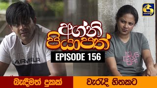 Agni Piyapath Episode 156 || අග්නි පියාපත්  ||  17th March 2021 Thumbnail