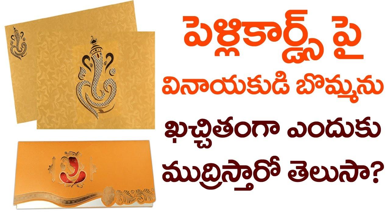 Facts Behind Printing Lord Ganesha On Wedding Cards Wedding Cards In India V Tube Telugu