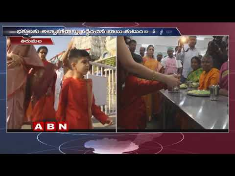 AP CM Chandrababu Family Visits Tirumala For Grandson's Devansh 5th Birthday | ABN Telugu