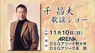 11月10日(日)千昌夫来店 歌謡ショー.