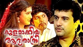 കുളമാക്കിയ ആദ്യരാത്രി  | Malayalam Comedy Stage Show | Adyarathri Ramesh Pisharadi Comedy