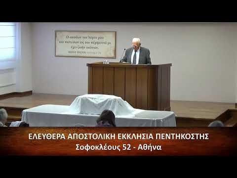 Αποκάλυψη κεφ. β΄ (2) 18-29 // Νίκος Νικολακόπουλος