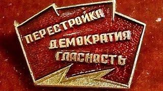 Таро-прогноз. Будет ли в России новая Перестройка?