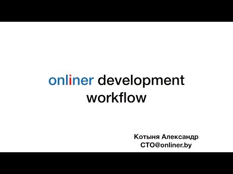 Onliner Development Workflow - Александр Котыня (Onliner)