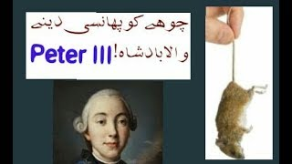 Story of a strange King 🌟 Peter III🌟Complete Story in Urdu/ Hindi
