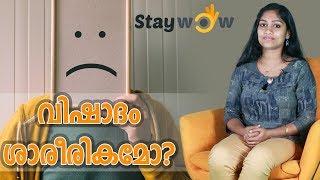 Depression Reasons,  Stay Wow Malayalam Motivational Speech