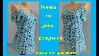 Туника на день рождения, вязание крючком,crochet blouse ( В № 153)