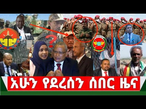 Ethiopia ሰበር ዜና ዛሬ | Ethiopian News Today January 22, 2021
