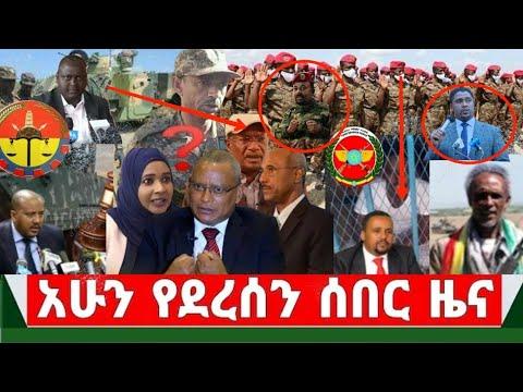 Ethiopia ሰበር ዜና ዛሬ | Ethiopian News Today January 22, 2021