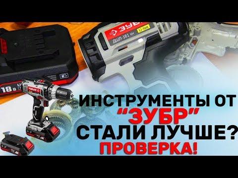 Шуруповерты Зубр стали удивлять /Аккумуляторный шуруповерт ЗУБР ДШЛ-181 КН