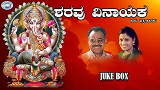 Sharavu Vinayaka    Puttur Narasimha Nayak, B.R.Chaya    JUKE BOX    Tulu Devotional Songs