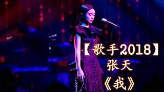 HD高清音质 【歌手2018】 张天   -《我》 无杂音清晰版本