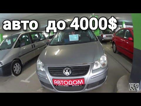 Продажа БУ авто автосалон АВТОДОМ (Авто до 4000 $)
