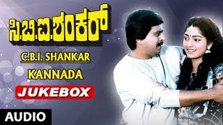 CBI Shankar Songs Audio Jukebox | Shankar Nag,Suman Ranganathan,Hamsalekha|Kannada Old Songs
