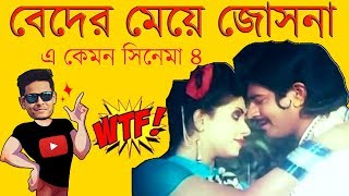 Beder Meye Josna Movie Funny Review|E Kemon Cinema Ep04|Bangla New Funny Video 2017