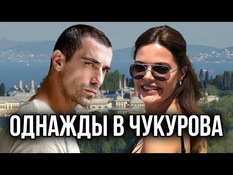 Ибрагим Челиккол в сериале Однажды в Чукурова.