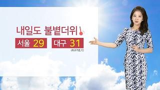 [날씨] 내일도 불볕더위…화요일 중부 비소식 / 연합뉴스TV (YonhapnewsTV)