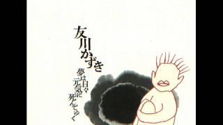 artist:Kazuki Tomokawa album:Day by Day Dreams Die With Blithe (1...
