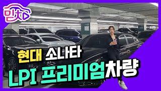중고차 추천 2390만원에 판매중! 2019 소나타(D…