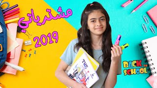 مشترياتي للمدرسة 2019 📌 ملاك تيوب📚💼 Back To School Supplies Haul