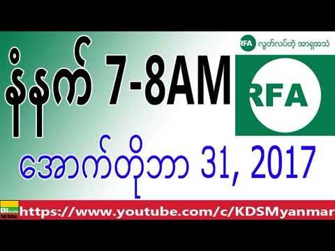 RFA Burmese News, Morning, October 31, 2017