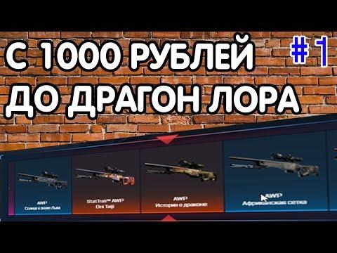 С 1000 РУБЛЕЙ ДО ДРАГОН ЛОРА #1 // ОТКРЫТИЕ КЕЙСОВ НА MYCSGO.NET