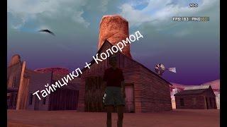 Колормод + Таймцикл
