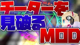 【マイクラ】リーチハッカーを見破るMOD !?【MOD紹介】【REACH CIRCLES MOD】 thumbnail