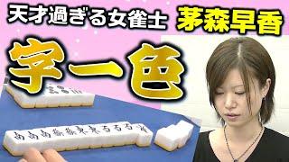 第13期プロクイーン~ベスト8B卓~最終戦 茅森早香(最高位戦)vs二階堂瑠...