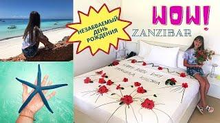 Самый незабываемый ДЕНЬ РОЖДЕНИЯ Остров ЗАНЗИБАР Нереальная красота Отель Sandies Baobab beach
