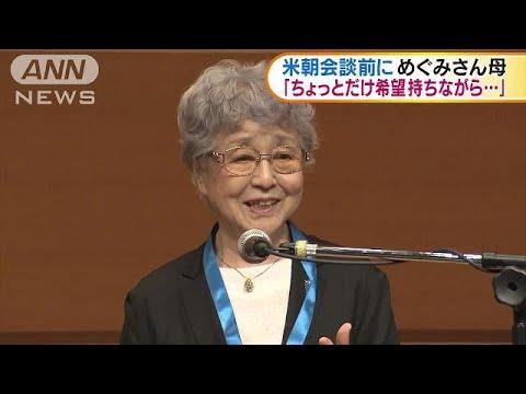 横田早紀江さん「マスコミの方も含めて本当に正しい報道をして頂いて...皆一丸となって総理を応援していきたい」@被害者家族会見