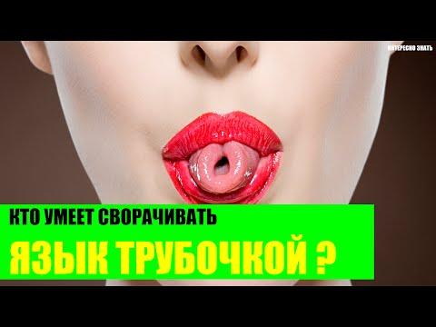 Вопрос: Как делать трюки с языком?
