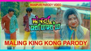 MALING KING KONG PARODY ( MANIPURI PARODY Version 2020 )