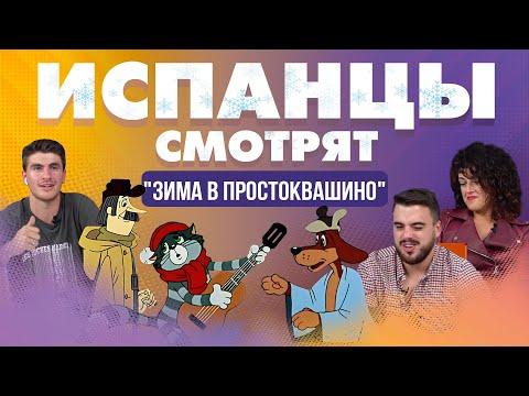 """Испанцы смотрят """"Зима в Простоквашино"""" с переводом"""