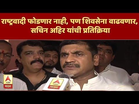Sachin Ahir | राष्ट्रवादी फोडणार नाही, पण शिवसेना वाढवणार, सचिन अहिर यांची प्रतिक्रिया | ABP Majha