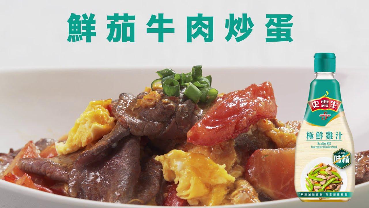 史雲生極鮮雞汁食譜 [ 鮮茄牛肉炒蛋 ]