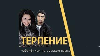 Терпение  (узбекфильм на русском языке)
