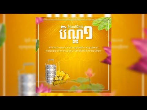 Tutorial Photo Beginner Poster Or Artwork for Pchum Ben thumbnail