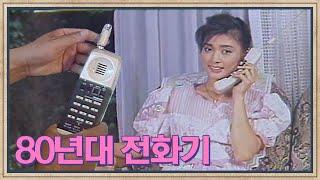 80년대 맥슨 무선전화기 | 고전영상 옛날영상