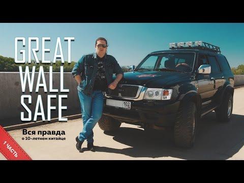 Вся правда о 10 летнем китайце Great Wall Safe, 1 часть