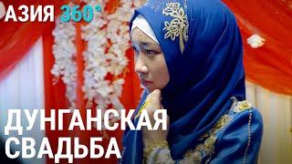 Дунгане Кыргызстана: традиции, быт | АЗИЯ 360°