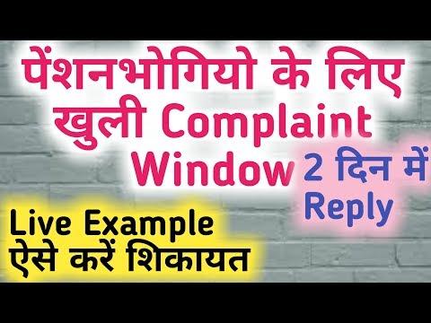 पेंशनभोगी Complaints ऐसे करें Register, Live Example