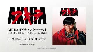 「AKIRA 4Kリマスターセット」(4K ULTRA HD Blu-ray & Blu-ray Disc 2枚組)」2020年4月24日発売告知ティザー映像