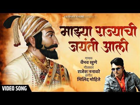 Shivraynchi jaynti ali..song by vaibhav khune..9623262358